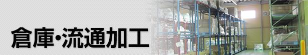倉庫・流通加工イメージ