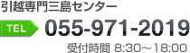 引越専門三島センター 055-971-2019