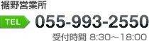 裾野営業所 055-993-2550